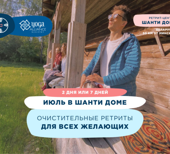 yoga-retreat-belarus