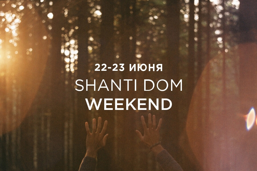 ShantiDom weekend yoga retreat 22-23 june